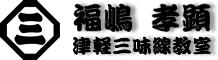 津軽三味線 福嶋孝顕オフシャルサイト